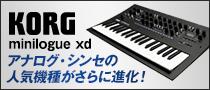 KORG minilogue xd アナログ・シンセの人気機種がさらに進化!