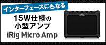 【製品レビュー】IK Multimedia / iRig Micro Amp