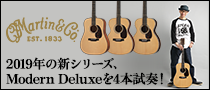 【Martin Times】斎藤誠が弾く! マーティンModern Deluxe Series