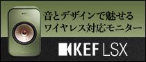 音とデザインで魅せるワイヤレス対応モニター KEF LSX