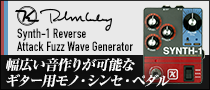 【製品レビュー】Keeley / Synth-1 Reverse Attack Fuzz Wave Generator