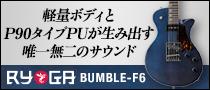 軽量ボディとP90タイプPUが生み出す唯一無二のサウンド RYOGA BUMBLE-F6