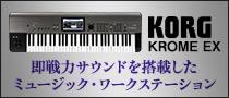 即戦力サウンドを搭載したミュージック・ワークステーション KORG KROME EX