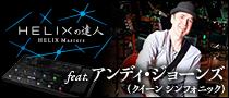 【Helixの達人】アンディ・ジョーンズ 〜Line 6 Helix Floorでクイーン・サウンドを忠実に再現する手練れギタリスト