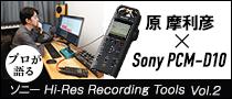 原 摩利彦 × Sony PCM-D10
