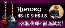 HISTORY HS-LC&HS-LSを宮脇俊郎が徹底試奏!