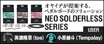 【特集】オヤイデが提案する、ペダルボードのソリューションNEO SOLDERLESS SERIES