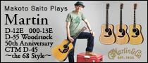 【Martin Times】斎藤誠が弾く! マーティンRoad Series & Special Edition & CTM D-45
