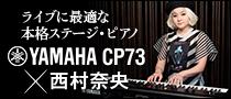 YAMAHA CP73 × 西村奈央 ライブに最適な本格ステージ・ピアノ