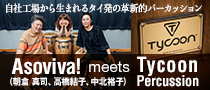 【特集】Tycoon Percussion meets Asoviva!