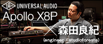 UNIVERSAL AUDIO Apollo X8P × 森田良紀