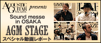 【特集】Sound messe in OSAKA 2019