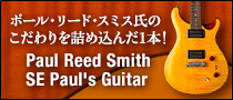 【製品レビュー】Paul Reed Smith / SE Paul's Guitar