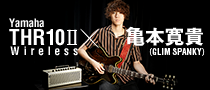 【特集】Yamaha THR10Ⅱ Wireless × 亀本寛貴(GLIM SPANKY)