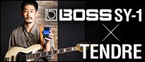 【特集】BOSS SY-1 × TENDRE