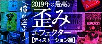 【特集】俺が選ぶ! 2019年の最高な歪みエフェクター【ディストーション編】