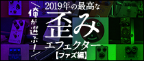 【特集】俺が選ぶ! 2019年の最高な歪みエフェクター【ファズ編】