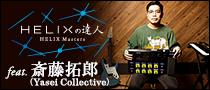 【Helixの達人】斎藤拓郎(Yasei Collective)〜先鋭クリエイターを触発するLine 6 Helix Floorの多様性