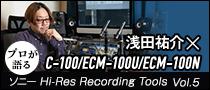 浅田祐介 × Sony C-100 / ECM-100U / ECM-100N