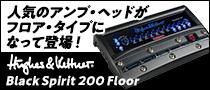 【製品レビュー】Hughes & Kettner / Black Spirit 200 Floor