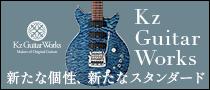【特集】Kz Guitar Works 新たな個性、新たなスタンダード