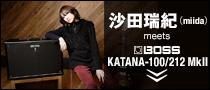【特集】沙田瑞紀(miida)meets BOSS KATANA-100/212 MkII