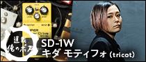 【俺のボス】俺のボス Vol.6 / キダ モティフォ(tricot)