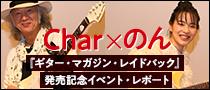 【特集】Char × のんGMLBイベント・レポート