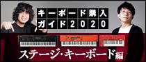 キーボード購入ガイド2020 ステージ・キーボード編