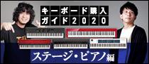 キーボード購入ガイド2020 ステージ・ピアノ編