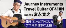 【製品レビュー】Travel Guitar  OF410N  meets 富永寛之