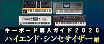キーボード購入ガイド2020 ハイエンド・シンセサイザー編