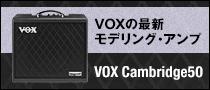 【製品レビュー】VOX / VOX Cambridge50