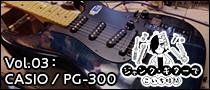【ジャンク連載】「CASIO / PG-300」を修理する