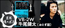 【俺のボス】俺のボス Vol.07 / 牛尾健太(おとぎ話)