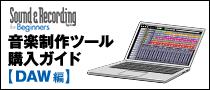【特集】音楽制作ツール購入ガイド【Sec1 DAW編】