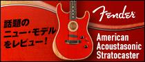 【製品レビュー】Fender / American Acoustasonic Stratocaster