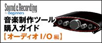 音楽制作ツール購入ガイド【Sec2 オーディオI/O編】