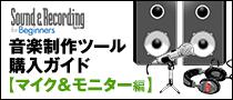音楽制作ツール購入ガイド【Sec3 マイク&モニター編】