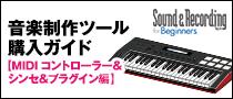 音楽制作ツール購入ガイド【Sec4 MIDIコントローラー&シンセ&プラグイン編】