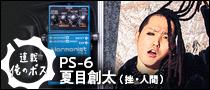 【俺のボス】俺のボス Vol.08 / 夏目創太(挫・人間)