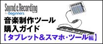 音楽制作ツール購入ガイド【タブレット&スマホ・ツール編】