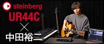 STEINBERG UR44C × 中田裕二