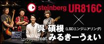 STEINBERG UR816C × 呉 碩根(LSDエンジニアリング) feat. みるきーうぇい