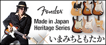 【特集】Fender Made in Japan Heritage Series × いまみちともたか