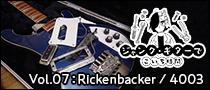 【ジャンク連載】「Rickenbacker / 4003」を修理する