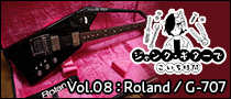 【ジャンク連載】「Roland / G-707」をカスタムする