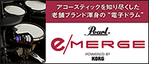 【特集】Pearl e/MERGE powerd by KORG