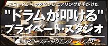 """【連載】アコースティックエンジニアリングが手がけた""""ドラムが叩ける""""プライベート・スタジオ Vol.06"""