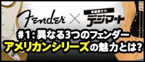 FenderUSA×デジマート_20181016